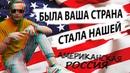 Американец проговорился про захват власти в России