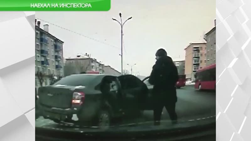 Выпуск новостей 14 02 Наехал на инспектора