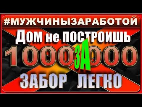 Дом за 1000000 - НЕТ. Забор за 1000000 - ДА.