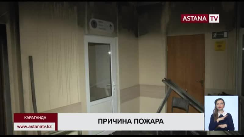 Замыкание электроприбора могло стать причиной пожара в Карагандинском центре травматологии