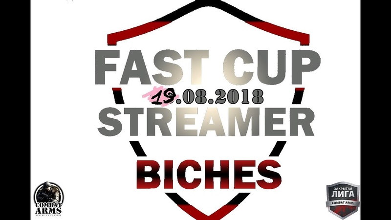 💎 Combat Arms - Fast Cup 19.08.2018 💎