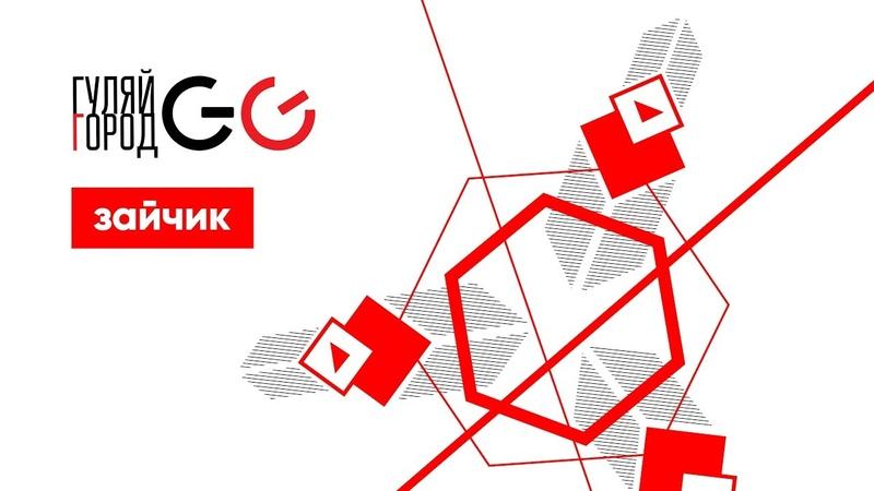 GG ГуляйГород - Зайчик (віджеїнг версія)