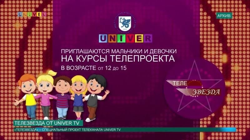 Телезвезда от UNIVER TV