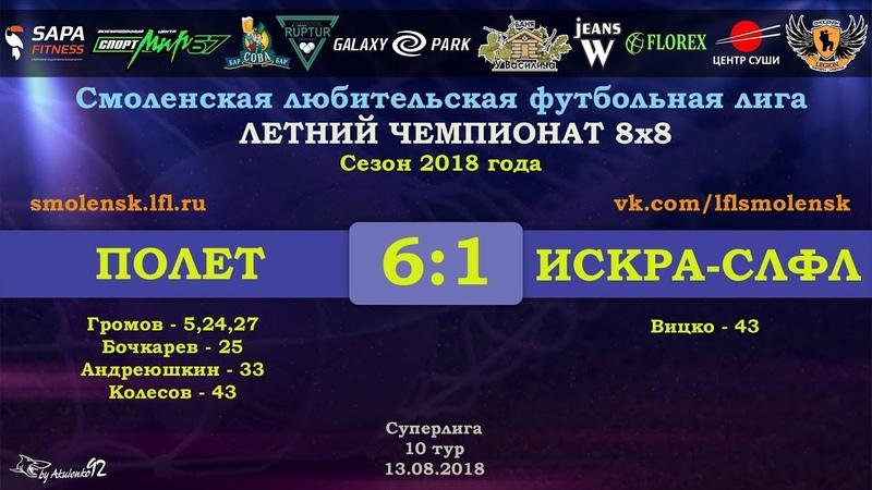 Летний сезон 8х8 2018 ПОЛЕТ ИСКРА СЛФЛ 6 1 матч полностью смотреть онлайн без регистрации
