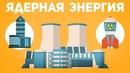 Объяснение Ядерной Энергии Как это работает 1/3 Kurzgesagt на русском