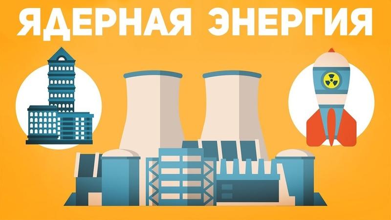 Объяснение Ядерной Энергии Как это работает 1 3 Kurzgesagt на русском