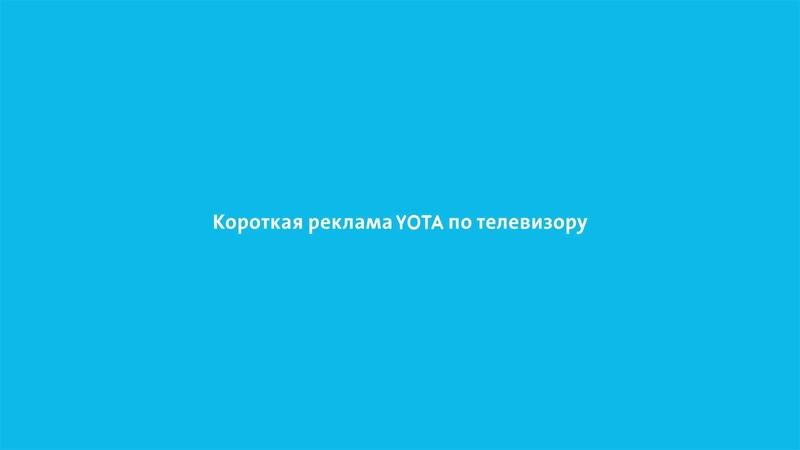 Короткая реклама YOTA по телевизору