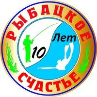 Логотип «Рыбацкое счастье». Рыбалка на Новгородчине.