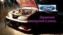 Досрочно списанный на свалку - Форд ,первый пуск двигателя