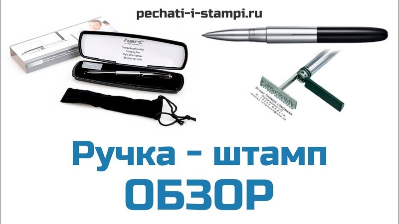 Ручка штампы фирмы HERI. Видео обзор.