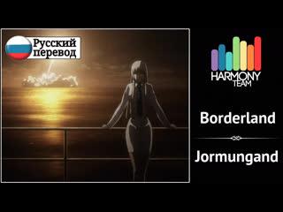 [jormungand rus cover] sonorasofi – borderland [harmony team]