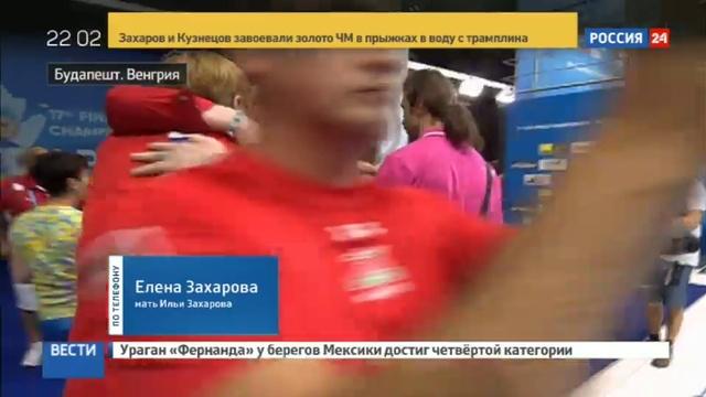 Новости на Россия 24 • Россйиские прыгуны в воду взяли золото на ЧМ в Будапеште