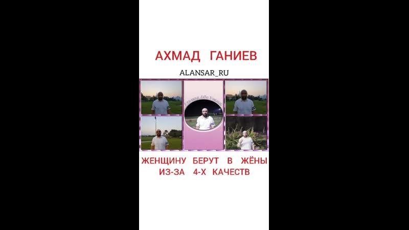 Ахмад Ганиев - Женитьба