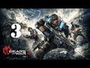 Gears of War 4 Акт 2 глава 1, 2, 3, 4 (блудный сын, вооруженные до зубов, план б, великий побег)