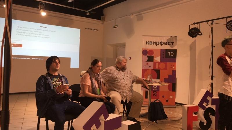 Дискуссия «Влияние тюремной субкультуры на массовую культуру. Отношение к ЛГБТ»