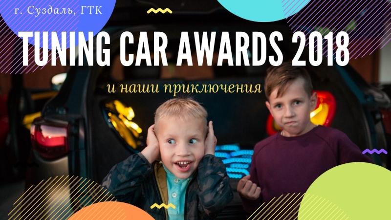 Tuning Car Awards 2018 🚗👀 г. Суздаль ГТК 🚘 Наши приключения 🚙