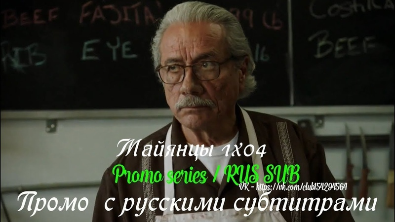 Майянцы 1 сезон 4 серия - Промо с русскими субтитрами (Сериал 2018) Mayans MC (FX) 1x04 Promo
