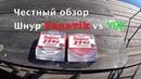 Тест шнура FANATIK Super Jig PE X8 0 6