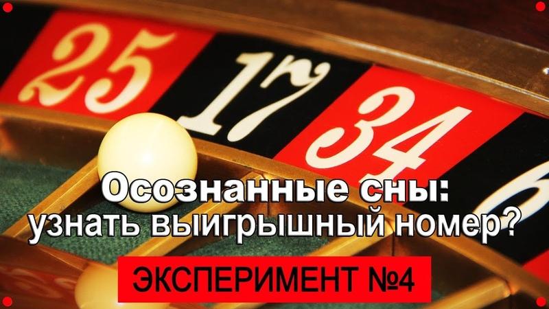 Выиграть в лотерею с помощью осознанных снов