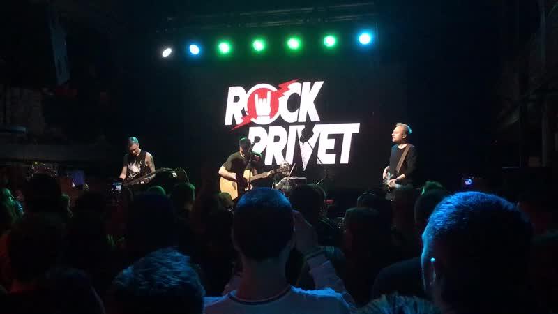 Rock Privet - Трава у дома (live in EKB 2019)