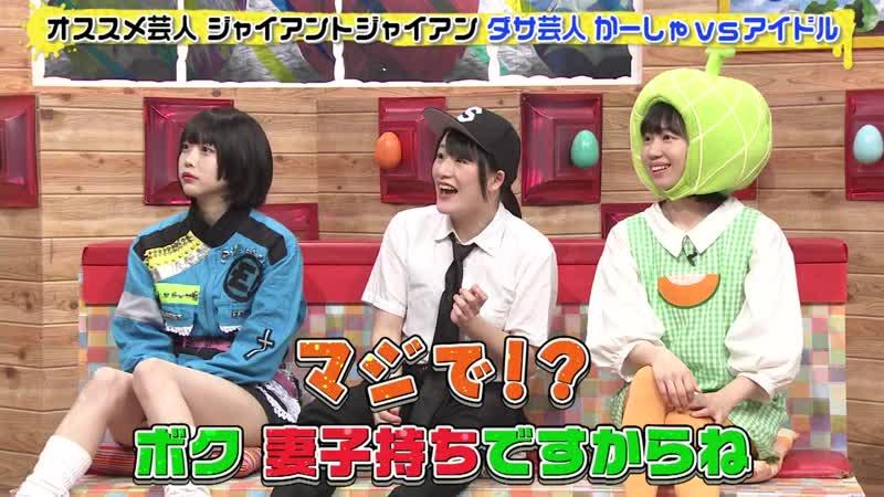 Shinya ni Hakken! Shin Shock-kan 103 20190413