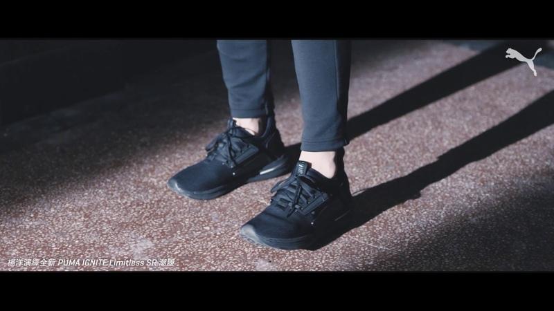 新生代男神楊洋領軍,詮釋潮極無限PUMA IGNITE LIMITLESS SR鞋款