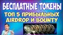 Бесплатные токены. ТОП 5 прибыльных Airdrop и Bounty