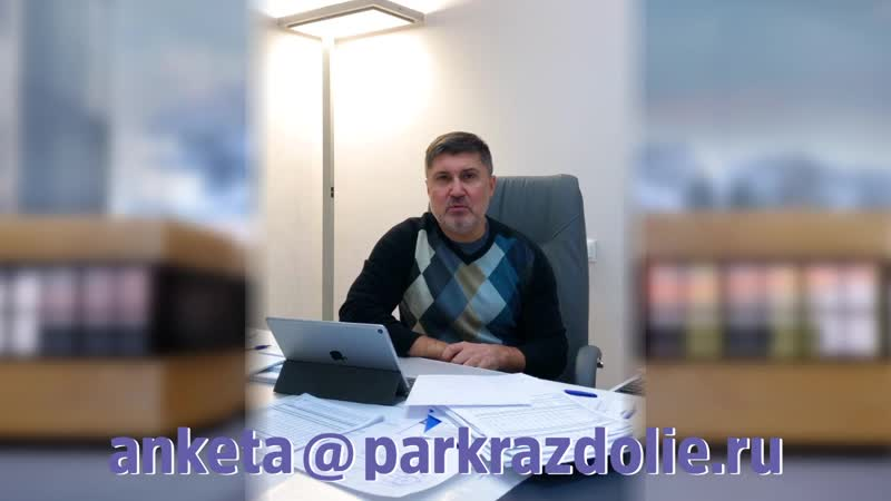 Обращение руководителя нового парка в пойме реки Царица Дмитрия Хохлова