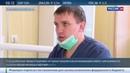 Новости на Россия 24 • Молодые медики выбирают для работы Сахалин и Курилы