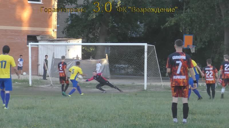 Футбол Горавтотранс 5:0 ФК Возрождение - Голы. Высшая лига чемпионата г.Шахты 2019
