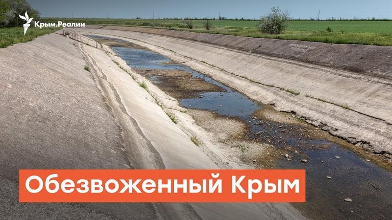Крым: лето без днепровской воды | Радио Крым.Реалии
