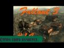 Fallout 3. 15. Ищём радиостанцию Новости галактики . Получаем ранения на Пустошах. Прохождение.