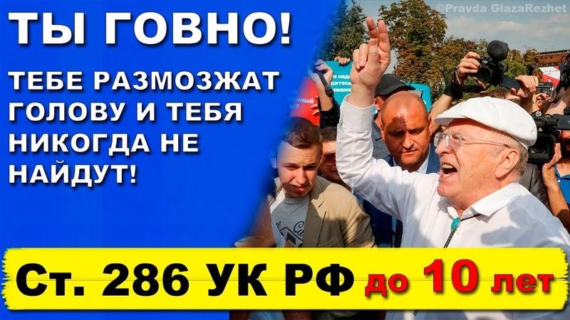 Жириновскому грозит уголовная статья за угрозы на митинге | Pravda GlazaRezhet