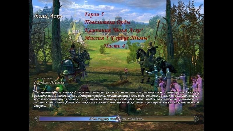 Повелители Орды - Кампания Воля Асхи - Миссия 5 Сердце Тьмы - Часть 4