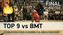 TOP 9 vs BMT - 3x3 - FINAL - V1 BATTLE - SPB - 23.07.18