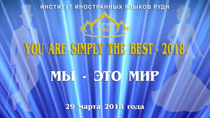 2018.03.29 YASBest 04 Мир
