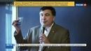 Новости на Россия 24 В Литву после Польши Саакашвили продолжает кружить у границ Украины