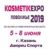 """Выставка красоты """"KOSMETIK EXPO"""" г.КАЗАНЬ"""