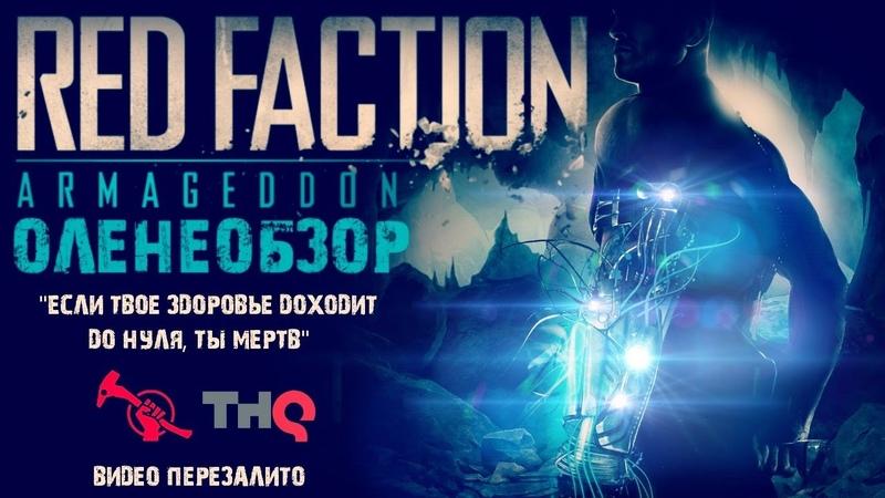 Red Faction: Armageddon ☆ Оленеобзор