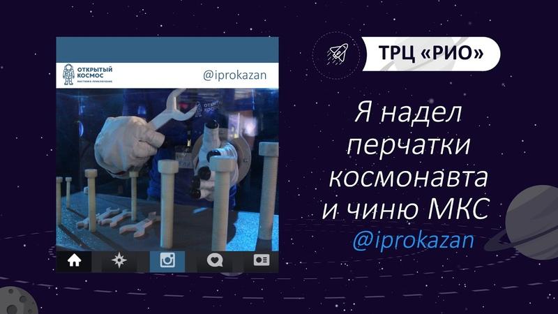 Реклама в транспорте выставка ОТКРЫТЫЙ КОСМОС v5