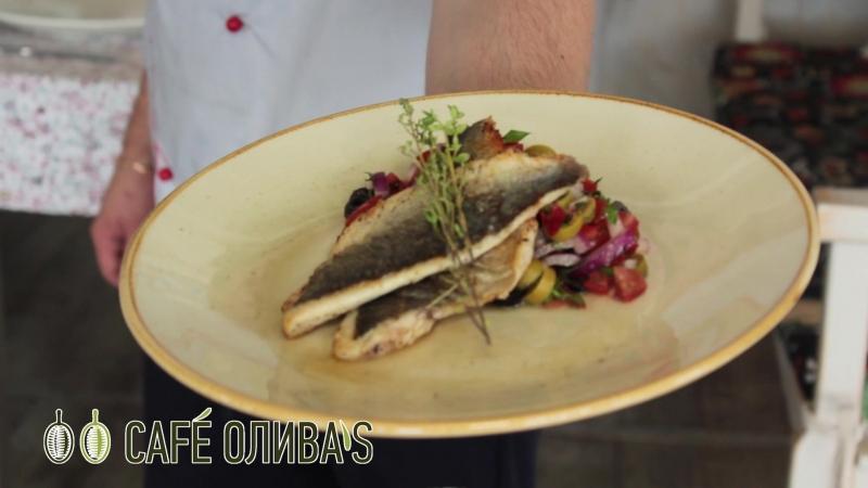 Дорада с сальсой из овощей от бренд-шефа cafe Олива's