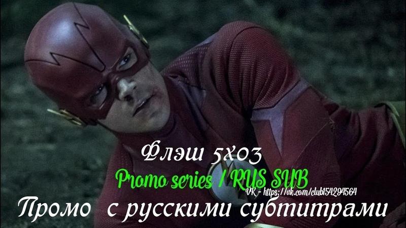 The Flash 5x03 Promo