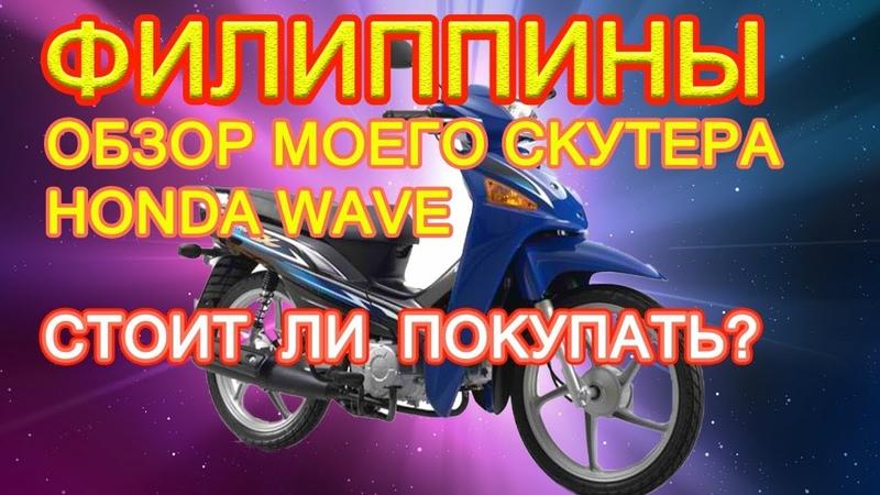 Филиппины. Обзор моего скутера Honda Wave. Стоит ли покупать?