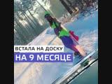 Девушка на девятом месяце катается на сноуборде