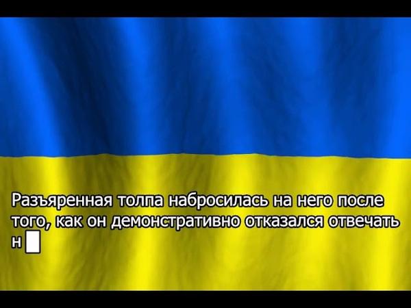 Да пошел ты! – Облитый грязью Порошенко сбежал от толпы