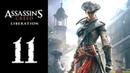 Прохождение Assassin's Creed Liberation HD 100% Синхро Часть 11 Возвращение в Мексику