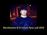 Премьера RavshanJon ft D masta - Рузи суд 2019