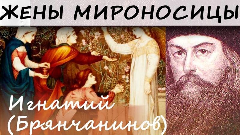 Жены Мироносицы О мёртвости духа человеческого духа Игнатий Брянчанинов