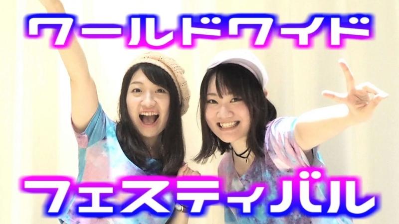 Sm33682386 - 【CHEL鈴】ワールドワイドフェスティバル【踊ってみた】