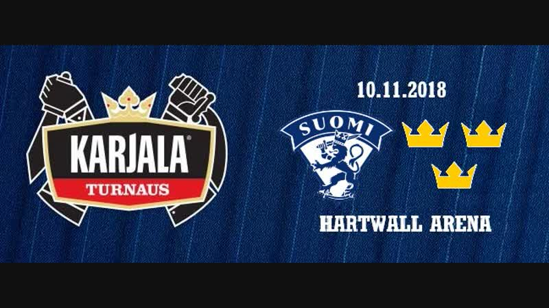 Karjala turnaus. Finland - Sweden (HIGHLIGHTS)
